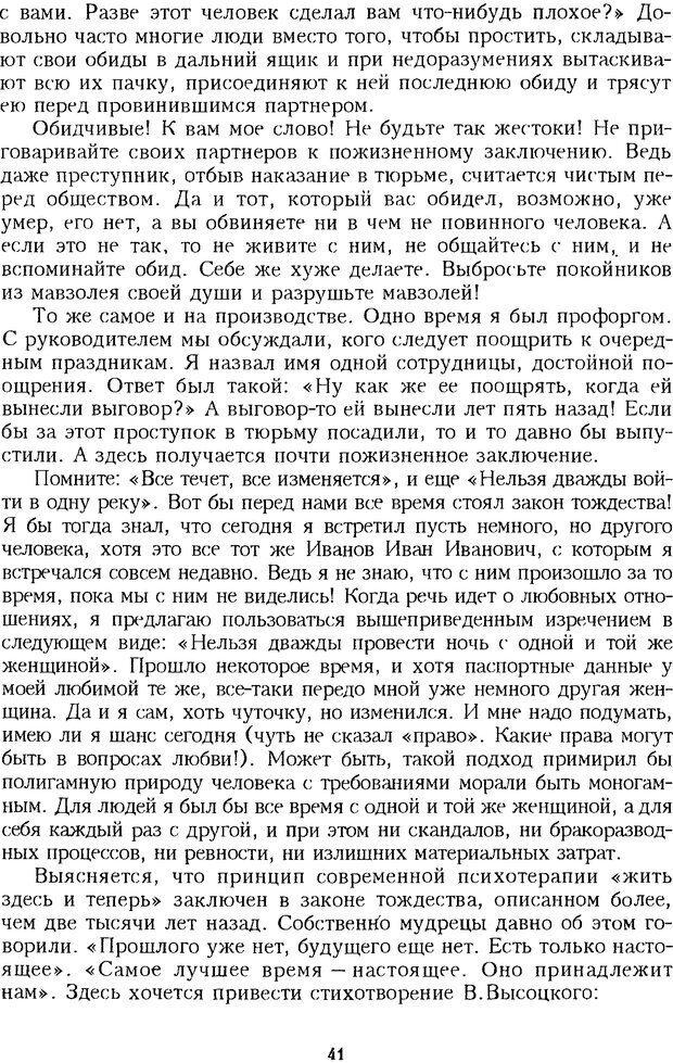 DJVU. Психотерапевтические этюды. Литвак М. Е. Страница 41. Читать онлайн