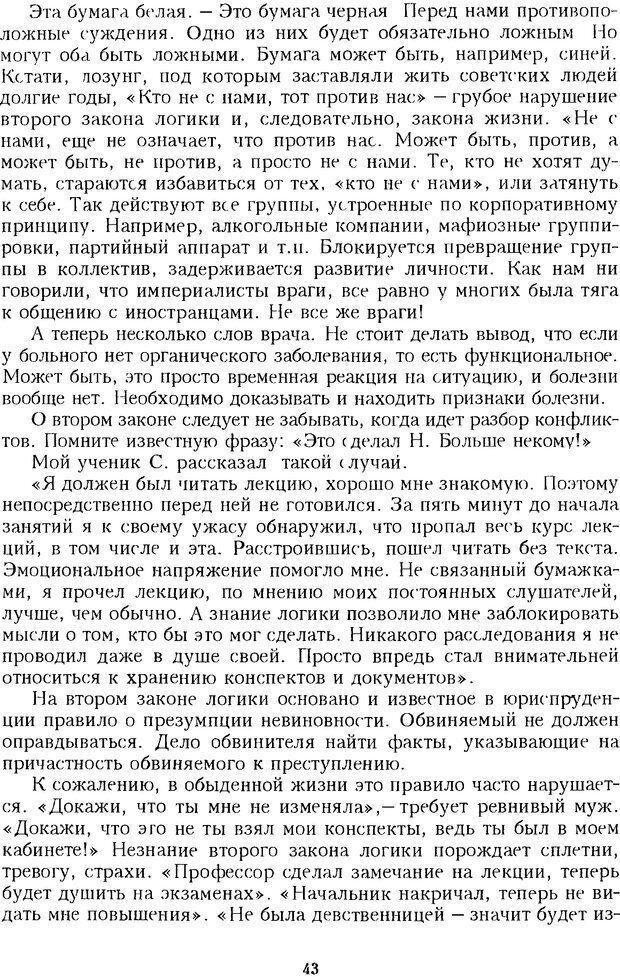 DJVU. Психотерапевтические этюды. Литвак М. Е. Страница 43. Читать онлайн