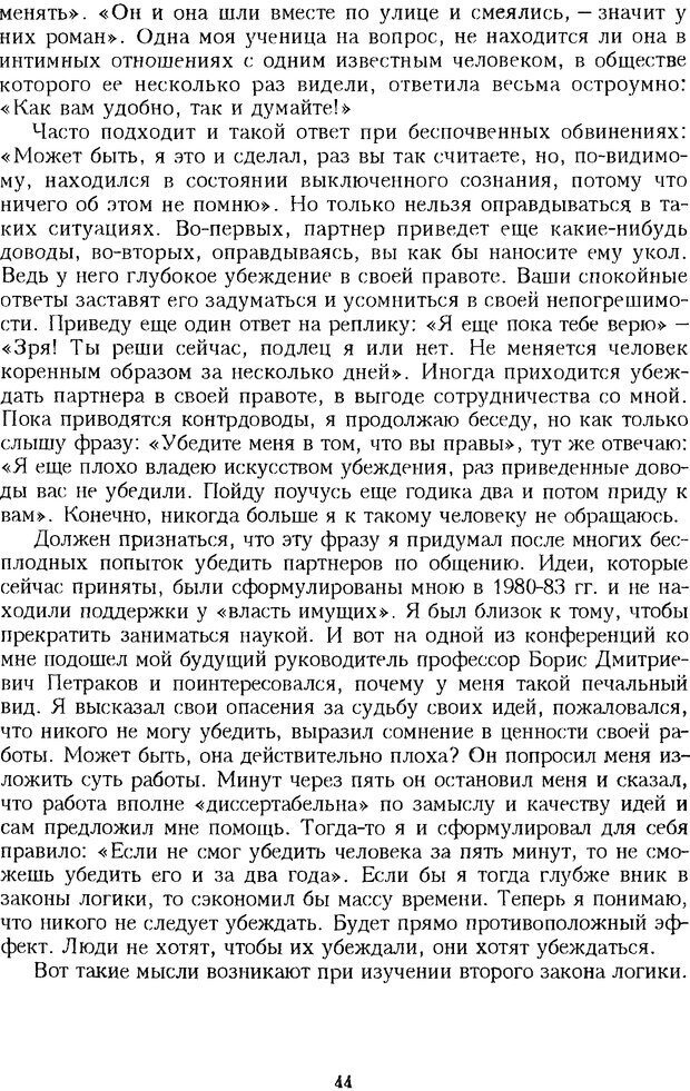 DJVU. Психотерапевтические этюды. Литвак М. Е. Страница 44. Читать онлайн