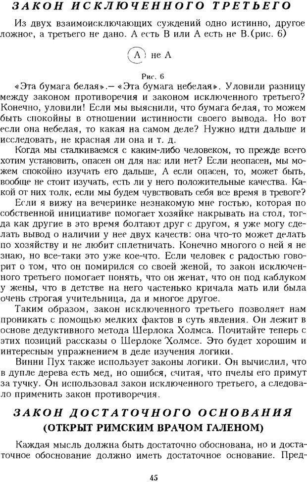 DJVU. Психотерапевтические этюды. Литвак М. Е. Страница 45. Читать онлайн
