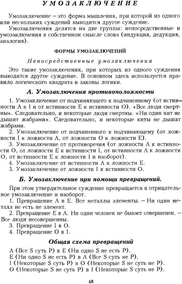 DJVU. Психотерапевтические этюды. Литвак М. Е. Страница 48. Читать онлайн