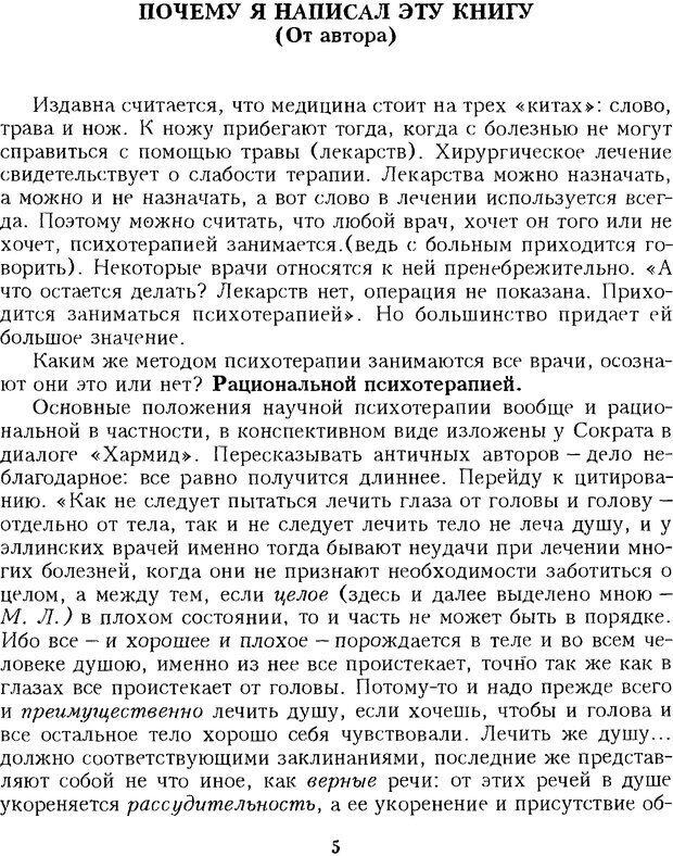 DJVU. Психотерапевтические этюды. Литвак М. Е. Страница 5. Читать онлайн