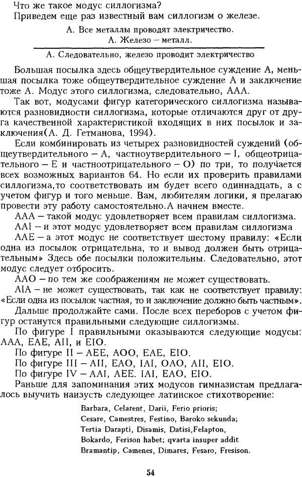 DJVU. Психотерапевтические этюды. Литвак М. Е. Страница 54. Читать онлайн