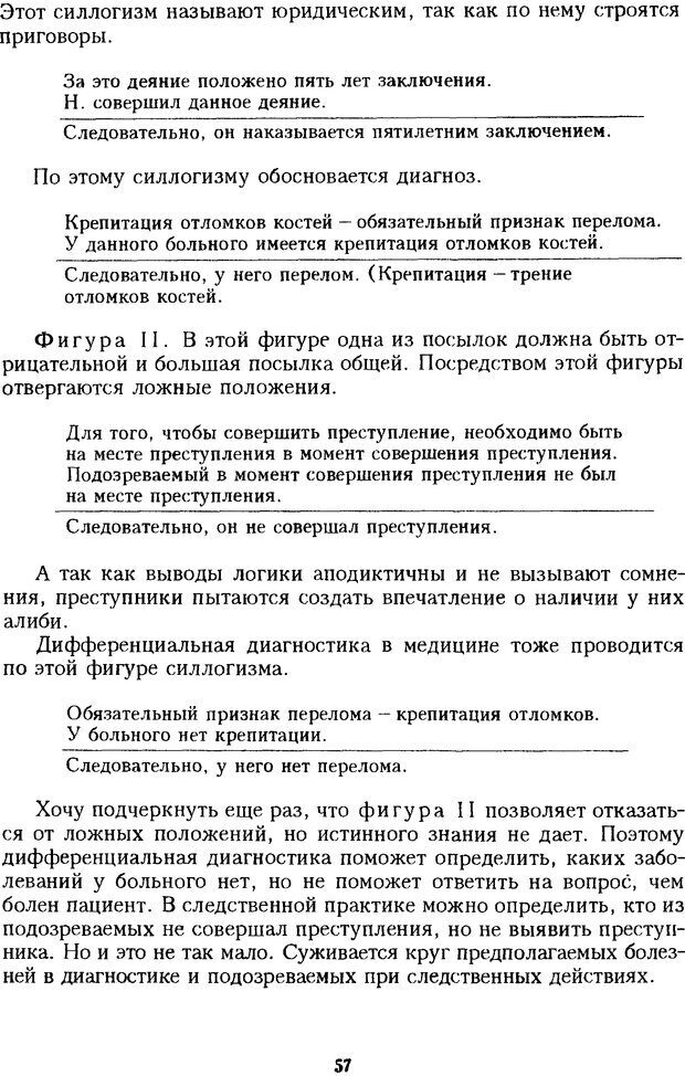 DJVU. Психотерапевтические этюды. Литвак М. Е. Страница 57. Читать онлайн