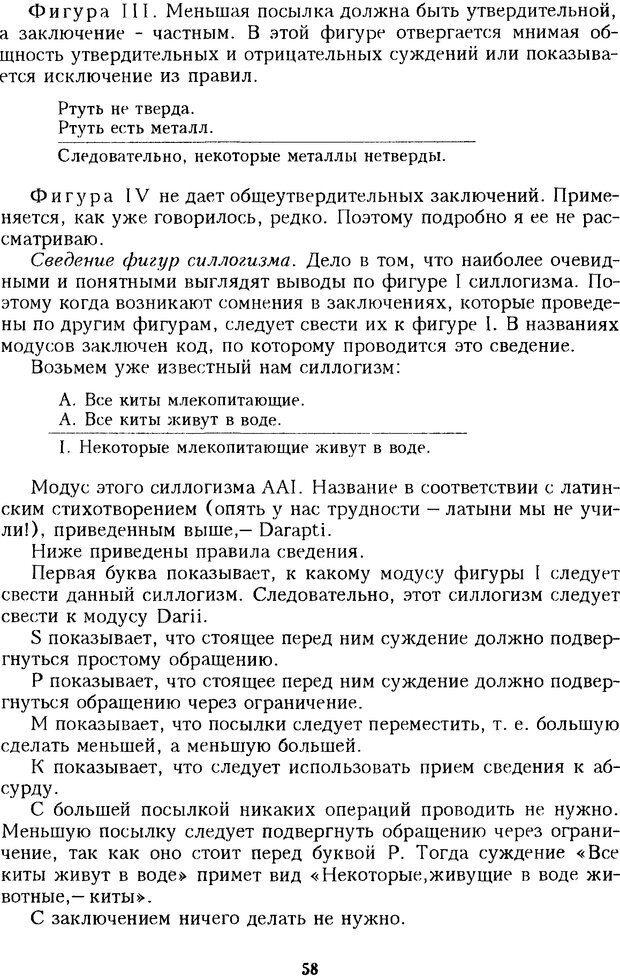 DJVU. Психотерапевтические этюды. Литвак М. Е. Страница 58. Читать онлайн
