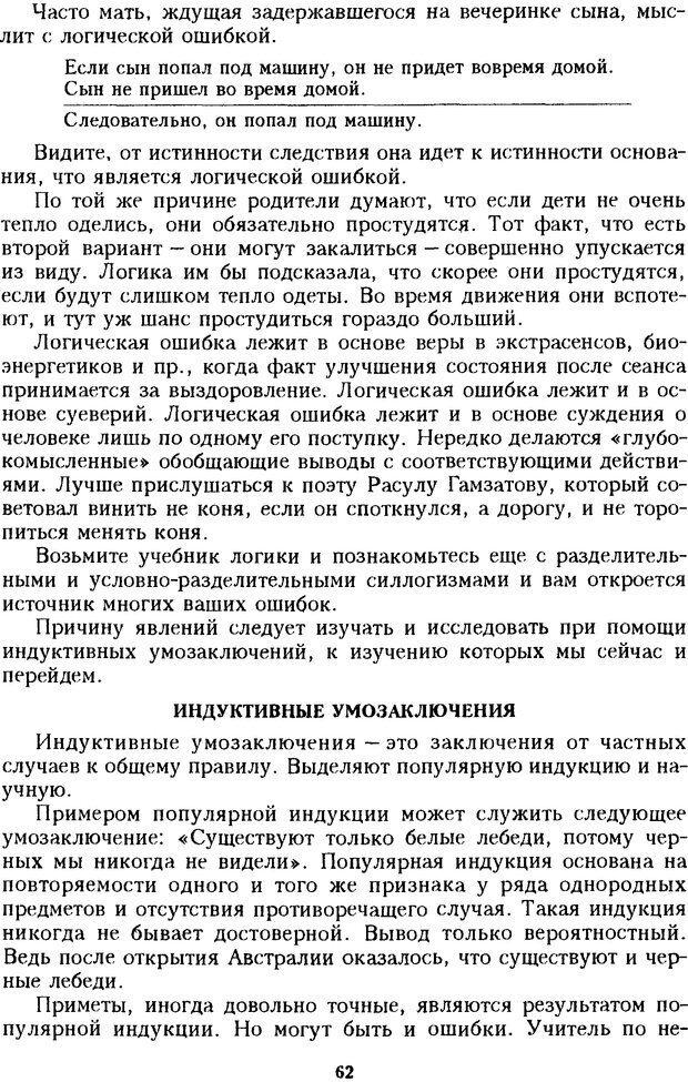 DJVU. Психотерапевтические этюды. Литвак М. Е. Страница 62. Читать онлайн