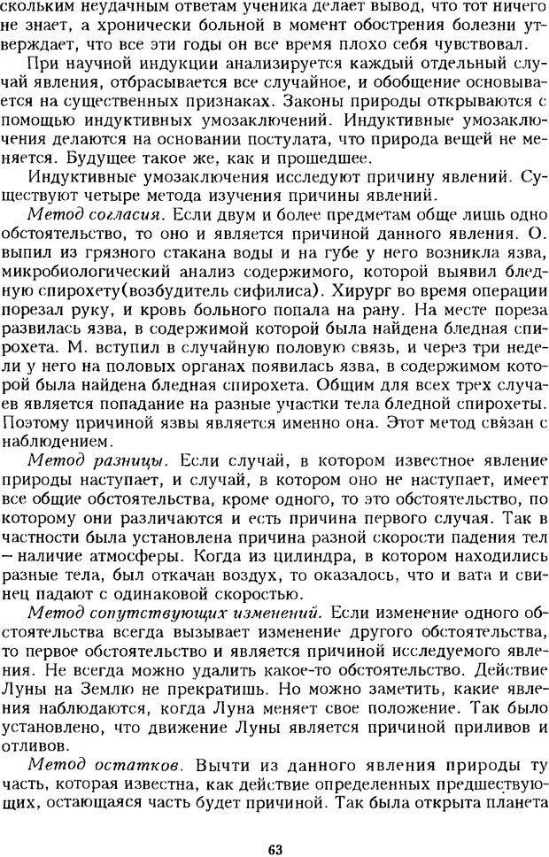 DJVU. Психотерапевтические этюды. Литвак М. Е. Страница 63. Читать онлайн