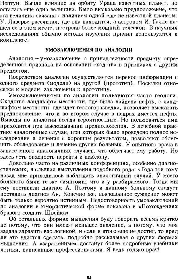 DJVU. Психотерапевтические этюды. Литвак М. Е. Страница 64. Читать онлайн