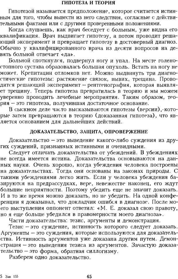 DJVU. Психотерапевтические этюды. Литвак М. Е. Страница 65. Читать онлайн