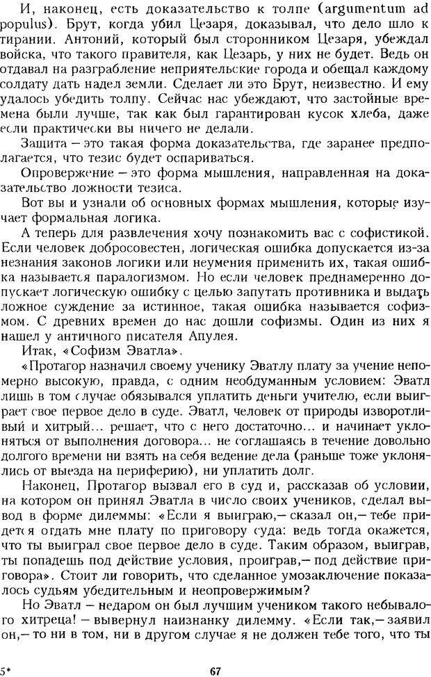 DJVU. Психотерапевтические этюды. Литвак М. Е. Страница 67. Читать онлайн