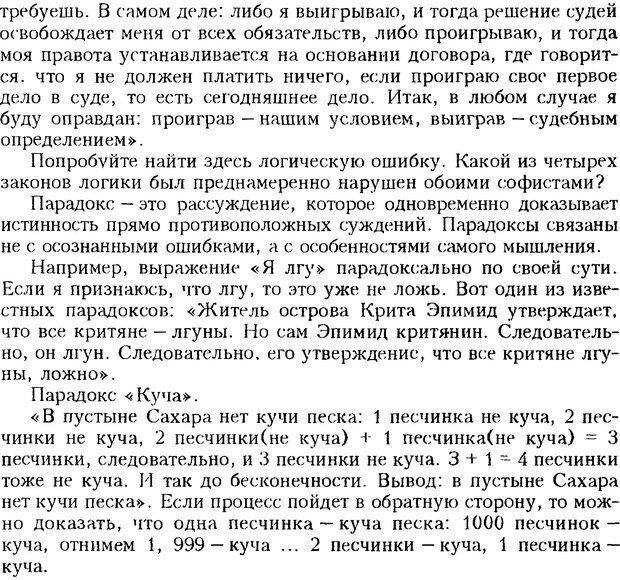 DJVU. Психотерапевтические этюды. Литвак М. Е. Страница 68. Читать онлайн