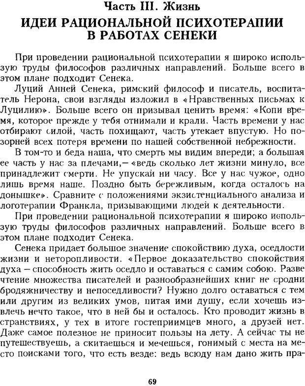 DJVU. Психотерапевтические этюды. Литвак М. Е. Страница 69. Читать онлайн