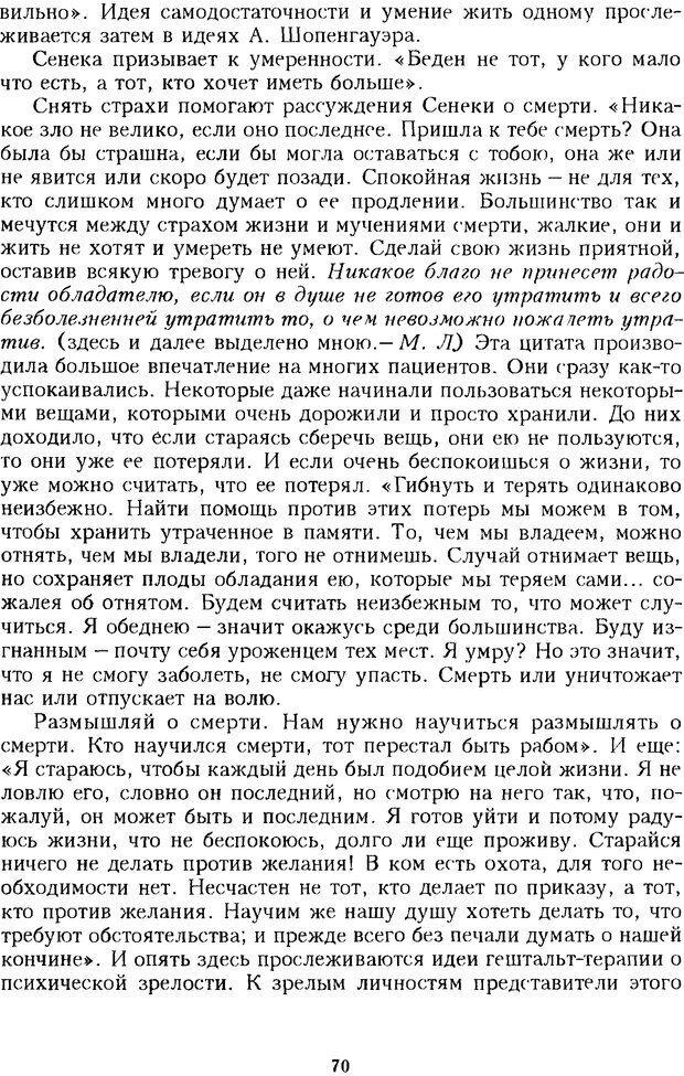 DJVU. Психотерапевтические этюды. Литвак М. Е. Страница 70. Читать онлайн