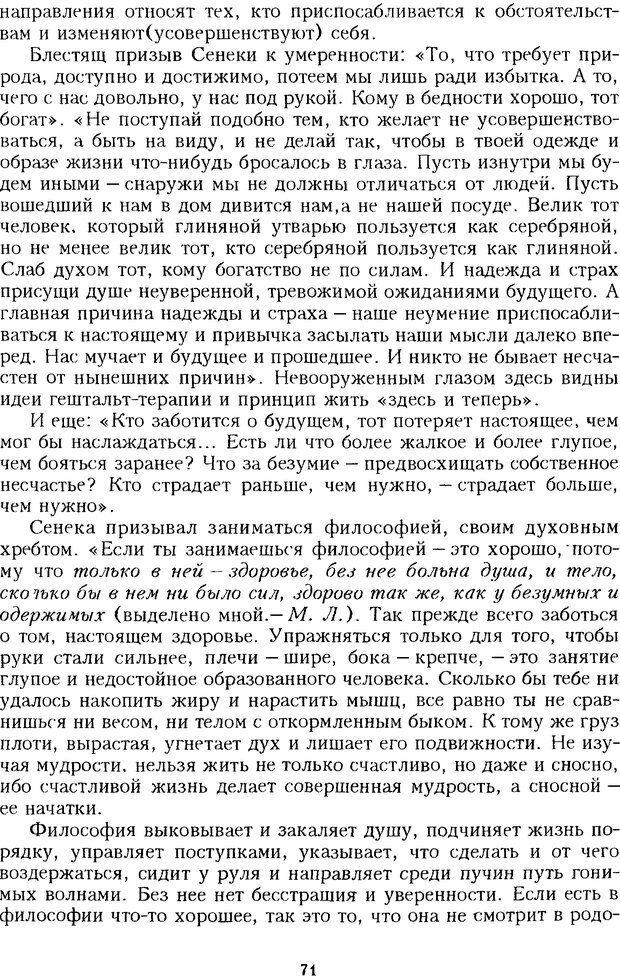 DJVU. Психотерапевтические этюды. Литвак М. Е. Страница 71. Читать онлайн