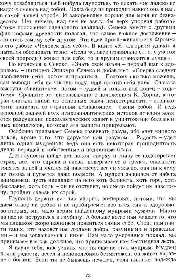 DJVU. Психотерапевтические этюды. Литвак М. Е. Страница 73. Читать онлайн