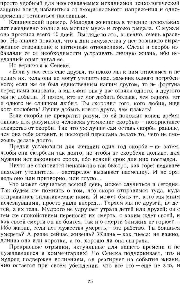 DJVU. Психотерапевтические этюды. Литвак М. Е. Страница 75. Читать онлайн