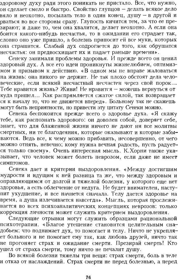 DJVU. Психотерапевтические этюды. Литвак М. Е. Страница 76. Читать онлайн