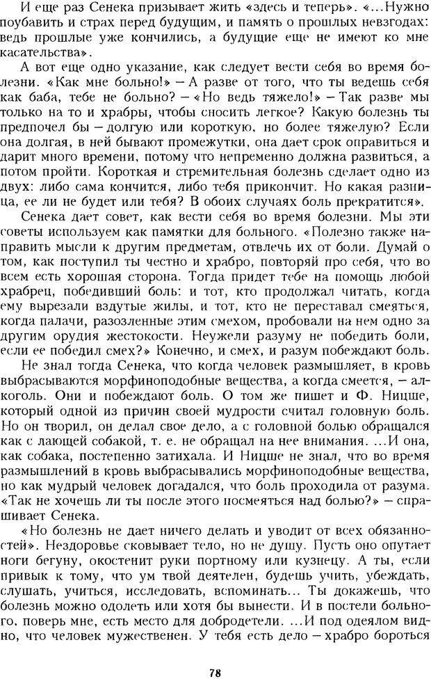 DJVU. Психотерапевтические этюды. Литвак М. Е. Страница 78. Читать онлайн