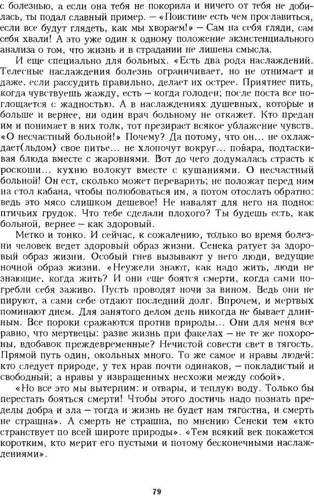 DJVU. Психотерапевтические этюды. Литвак М. Е. Страница 79. Читать онлайн