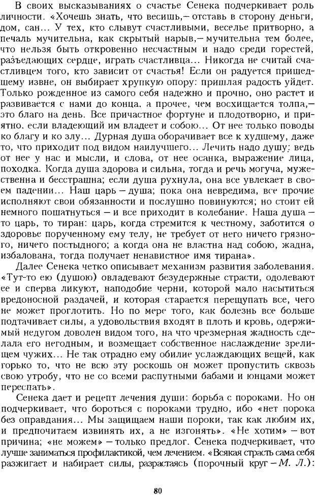 DJVU. Психотерапевтические этюды. Литвак М. Е. Страница 80. Читать онлайн