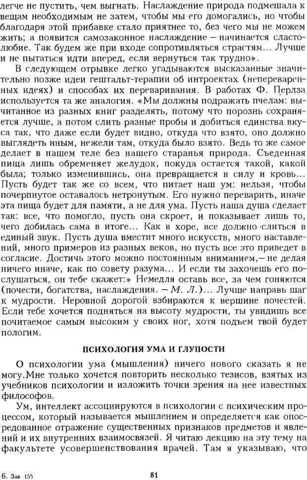 DJVU. Психотерапевтические этюды. Литвак М. Е. Страница 81. Читать онлайн