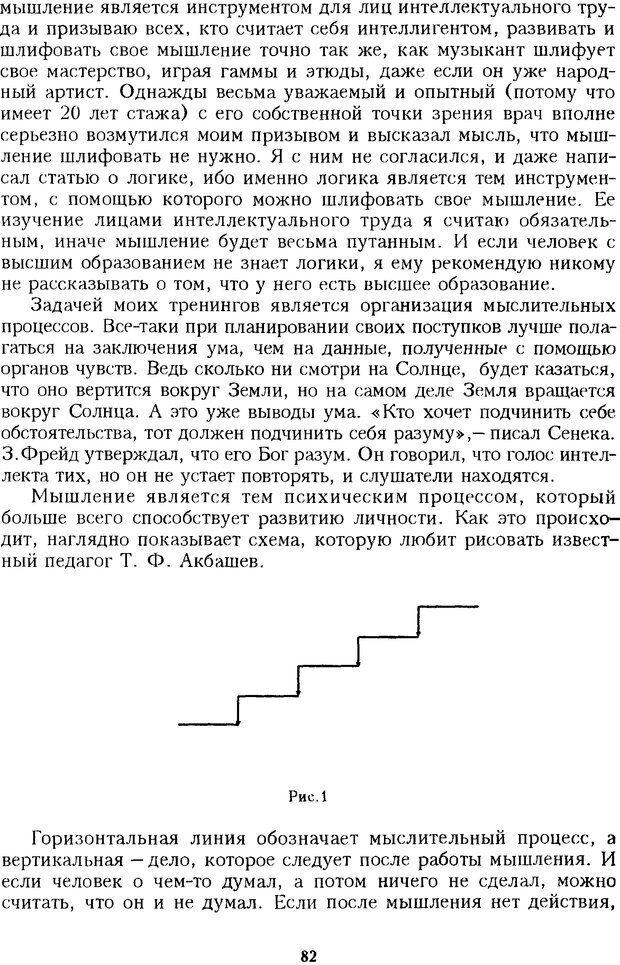 DJVU. Психотерапевтические этюды. Литвак М. Е. Страница 82. Читать онлайн