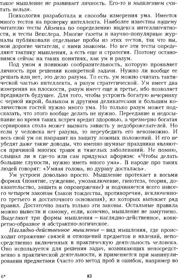 DJVU. Психотерапевтические этюды. Литвак М. Е. Страница 83. Читать онлайн
