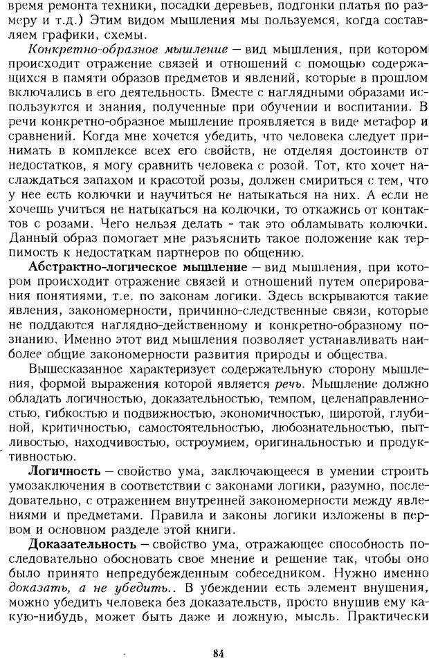 DJVU. Психотерапевтические этюды. Литвак М. Е. Страница 84. Читать онлайн