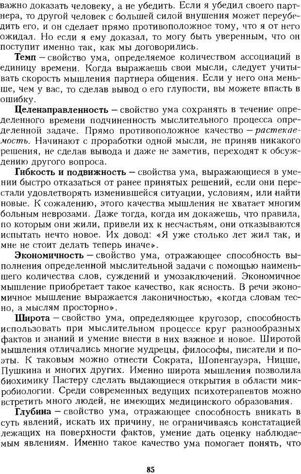 DJVU. Психотерапевтические этюды. Литвак М. Е. Страница 85. Читать онлайн