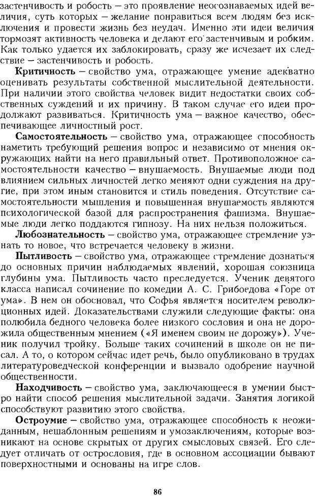 DJVU. Психотерапевтические этюды. Литвак М. Е. Страница 86. Читать онлайн