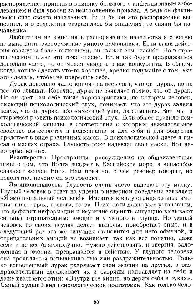 DJVU. Психотерапевтические этюды. Литвак М. Е. Страница 90. Читать онлайн