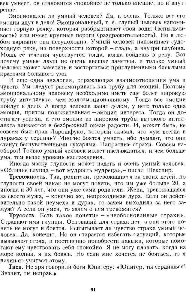 DJVU. Психотерапевтические этюды. Литвак М. Е. Страница 91. Читать онлайн