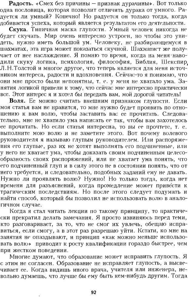 DJVU. Психотерапевтические этюды. Литвак М. Е. Страница 92. Читать онлайн
