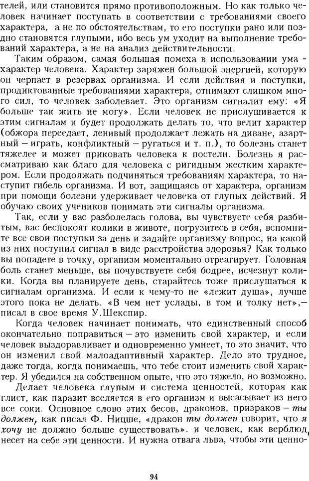 DJVU. Психотерапевтические этюды. Литвак М. Е. Страница 94. Читать онлайн