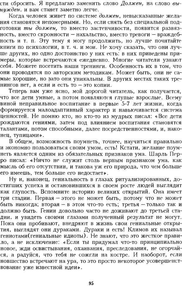 DJVU. Психотерапевтические этюды. Литвак М. Е. Страница 95. Читать онлайн