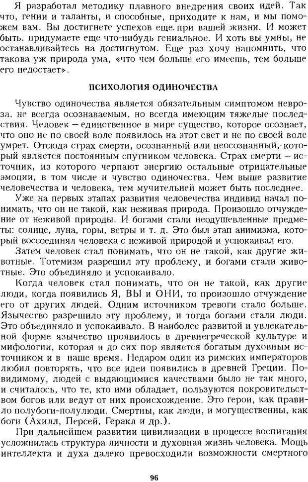 DJVU. Психотерапевтические этюды. Литвак М. Е. Страница 96. Читать онлайн