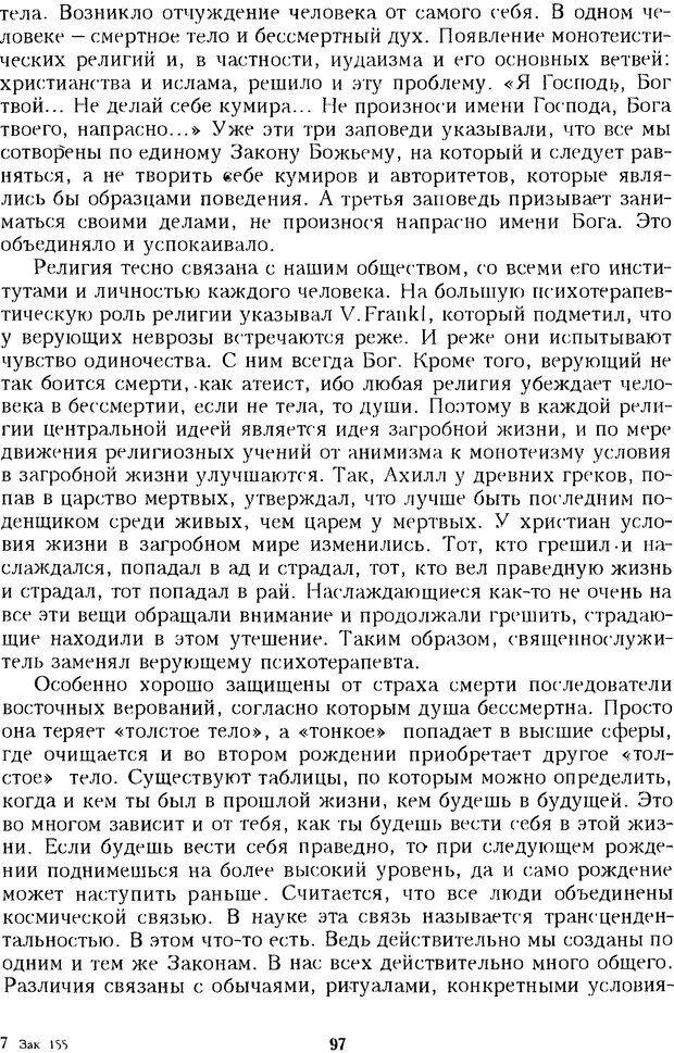 DJVU. Психотерапевтические этюды. Литвак М. Е. Страница 97. Читать онлайн