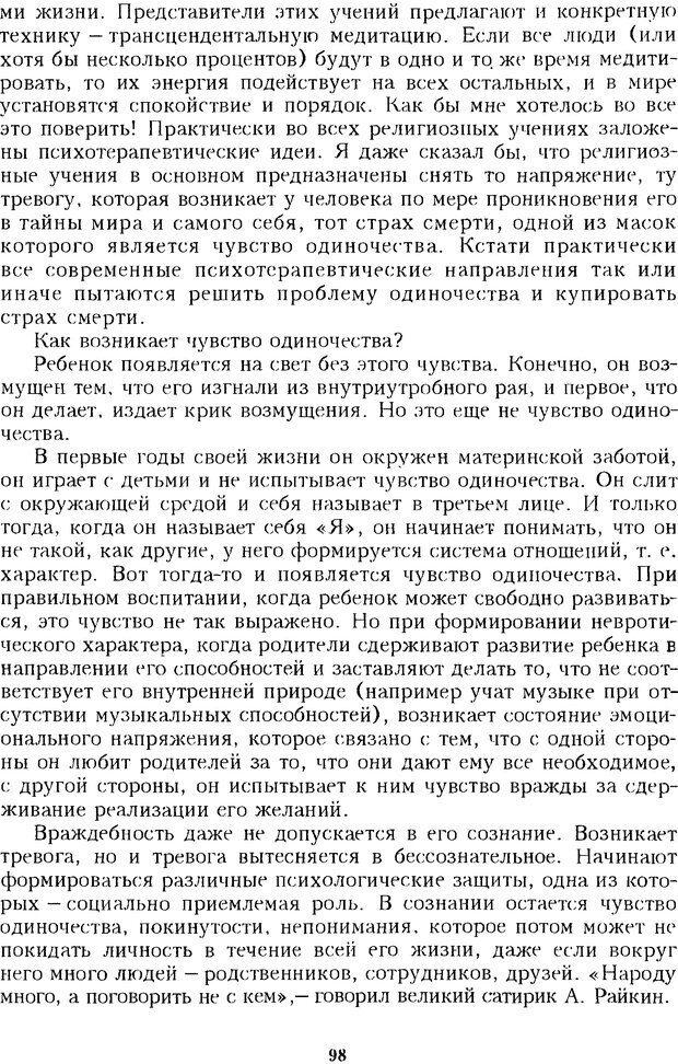 DJVU. Психотерапевтические этюды. Литвак М. Е. Страница 98. Читать онлайн