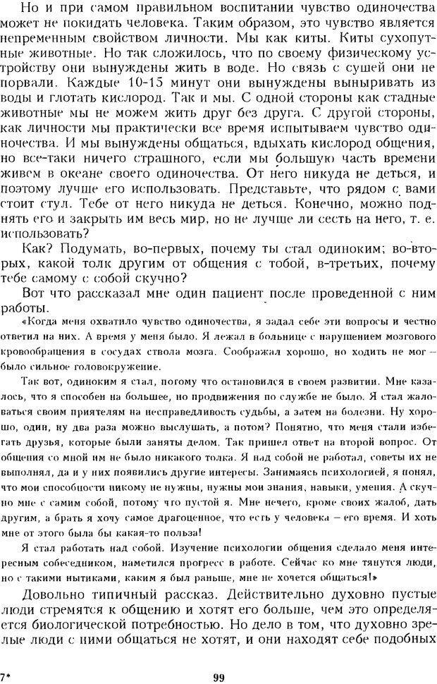 DJVU. Психотерапевтические этюды. Литвак М. Е. Страница 99. Читать онлайн