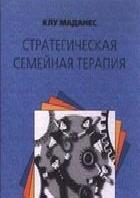 """Обложка книги """"Стратегическая семейная терапия"""""""