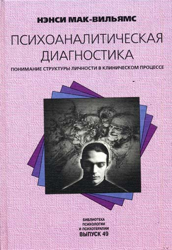 """Обложка книги """"Психоаналитическая диагностика. Понимание структуры личности в клиническом процессе"""""""