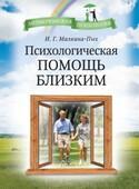 Психологическая помощь близким, Малкина-Пых Ирина