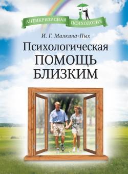 """Обложка книги """"Психологическая помощь близким"""""""