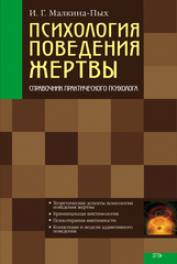 Психология поведения жертвы, Малкина-Пых Ирина