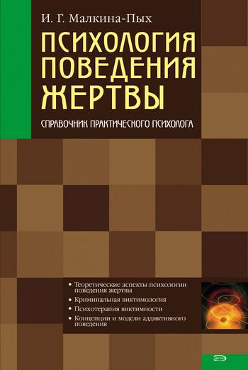"""Обложка книги """"Психология поведения жертвы"""""""