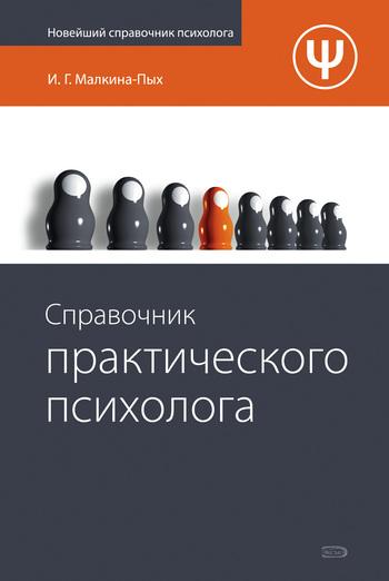 """Обложка книги """"Справочник практического психолога"""""""
