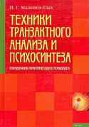 Техники транзактного анализа и психосинтеза, Малкина-Пых Ирина