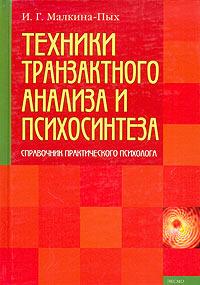 """Обложка книги """"Техники транзактного анализа и психосинтеза"""""""