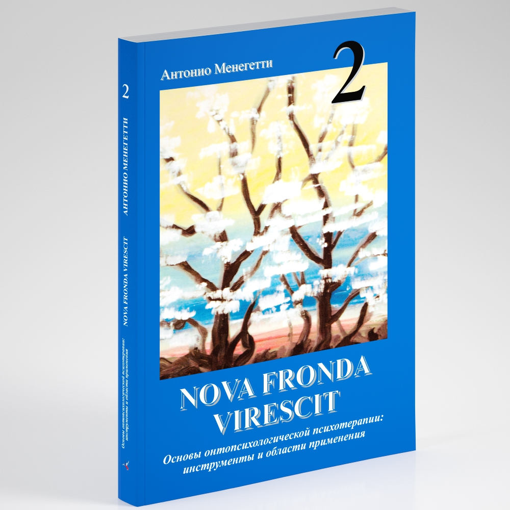 """Обложка книги """"Nova Fronda Virescit (том 2)[Основы онтопсихологической психотерапии: инструменты и области применения]"""""""