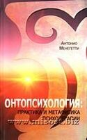 Онтопсихлогия - Практика и метафизика психотерапии, Менегетти Антонио